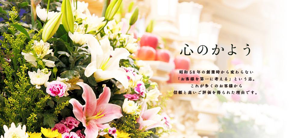 コープ葬祭